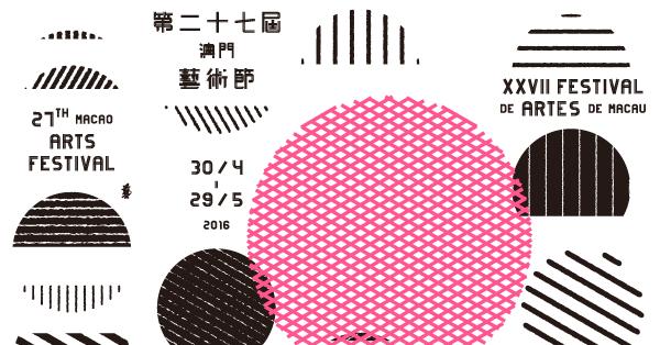 08 Macao Arts Festival